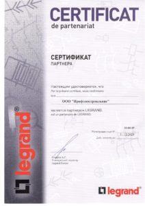 ООО «ПЭА» официальный партнер компании Легран (LEGRAND)